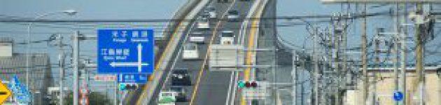 Eshima Ohashi Bridge (Rollercoaster Bridge) and  Marina Bay Sands